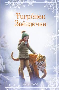 Рождественские истории. Тигрёнок Звёздочка (выпуск 8)