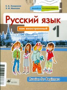 Давайте познакомимся: Русский язык как иностранный