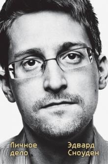 Эдвард Сноуден - Эдвард Сноуден. Личное дело