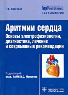 Аритмии сердца. Основы электрофизиологии, диагностика, лечение, современные рекомендации