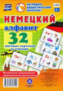 """""""Немецкий алфавит. 32 цветные карточки со стихами"""" купить ..."""