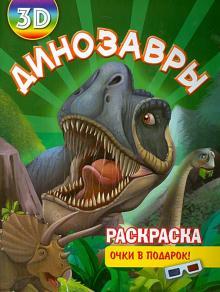 """Раскраска 3D """"Динозавры"""""""