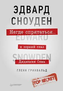 Негде спрятаться. Эдвард Сноуден и зоркий глаз Дядюшки Сэма