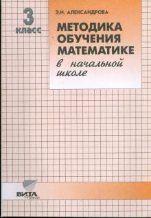 Методика обучения математике в начальной школе. 3 класс: Пособие для учителя