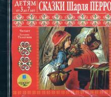 Сказки Шарля Перро. Детям от 3 до 7 лет (CDmp3)