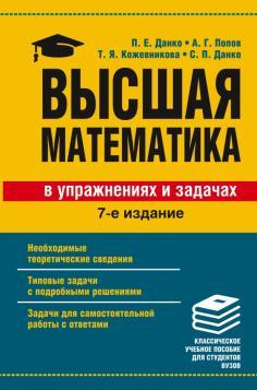 Высшая математика в упражнениях и задачах. Учебное пособие для вузов