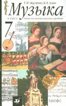Музыка. 7 класс. Учебник для общеобразовательных учреждений (+CD)