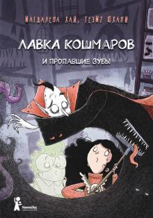Магдалена Хай - Лавка кошмаров и пропавшие зубы