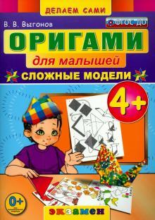Оригами для малышей. 4+. Сложные модели. ФГОС ДО