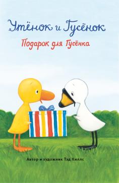 Подарок для Гусёнка