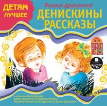 Денискины рассказы (CDmp3)