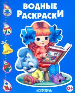 Девочка с книжкой обложка книги