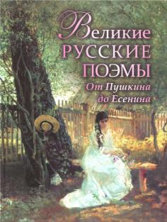 Подарочные издания. Русская классика в илл.