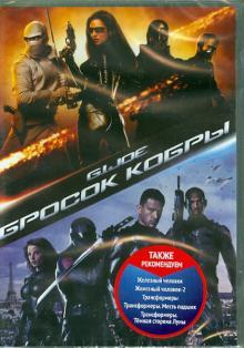 Бросок кобры (DVD)