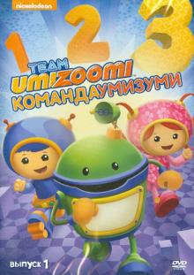 Команда Умизуми. Выпуск 1 (DVD)