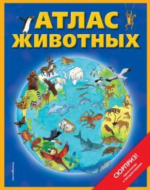 Атлас животных (+ карта, + закладка)