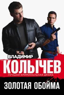 Золотая обойма - Владимир Колычев