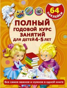 Полный годовой курс занятий для детей 4-5 лет - Анна Матвеева