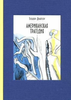 Американская трагедия. В 2-х томах