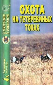 Справочник охотника