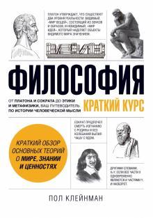 Философия. Краткий курс