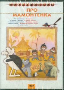 """Сборник мультфильмов """"Про мамонтенка"""" (DVD)"""