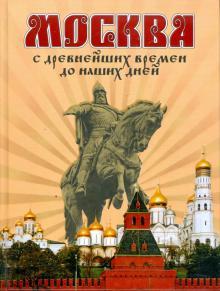 Москва: С древнейших времен до наших дней
