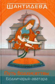 Путь бодхисатвы. Бодхичарья-аватара