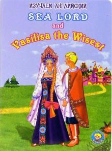 Морской царь и Василиса Премудрая (на английском языке)