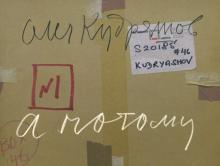 Олег Кудряшов. А потому