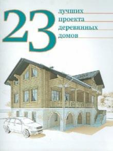 23 лучших проекта деревянных домов