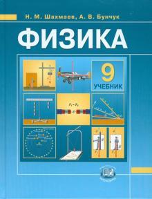 Физика. 9 класс: учебник для общеобразовательных учреждений