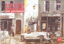 """Альбом для рисования """"Акварель. Улица"""" (20 листов, А4, гребень) (С0224-48)"""