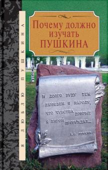 Почему должно изучать Пушкина. Сборник