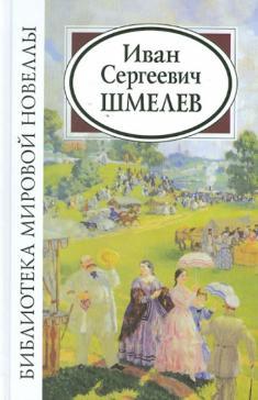 Библиотека мировой новеллы