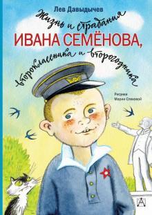 Жизнь и страдания Ивана Семёнова, второклассника и второгодника - Лев Давыдычев