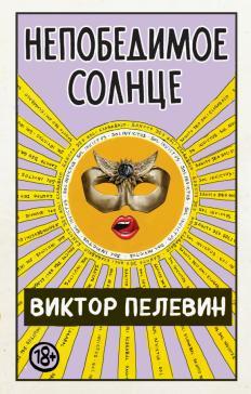 Непобедимое Солнце. Коллекционное издание