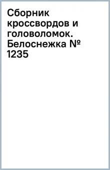 Сборник кроссвордов и головоломок. Белоснежка (№ 1235)