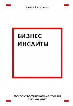 Бизнес-инсайты. Весь опыт российского ментора №1