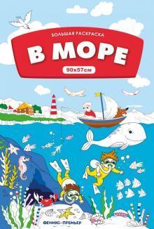 """Книга: """"Большая раскраска. В море"""". Купить книгу, читать ..."""