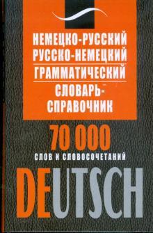 Немецко-русский, русско-немецкий грамматический словарь-справочник. 70 000 слов и словосочетаний