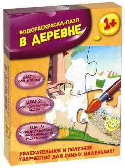 В деревне. Водораскраска-пазл (PR1049) обложка книги