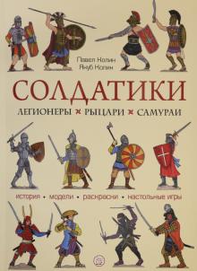 Колин, Колин - Солдатики. Легионеры, рыцари, самураи