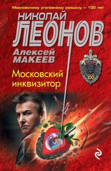 Московский инквизитор - Николай Леонов