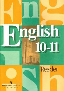 Английский язык. Книга для чтения к учебнику для 10-11 классов общеобразовательных учреждений