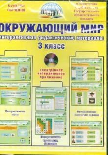 Окружающий мир. 3 класс. Интерактивные дидактические материалы. ФГОС (CD)