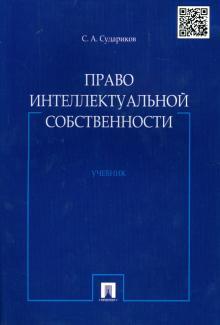 Право интеллектуальной собственности. Учебник - Станислав Судариков