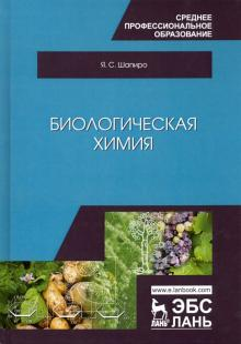 Биологическая химия. Учебное пособие - Яков Шапиро