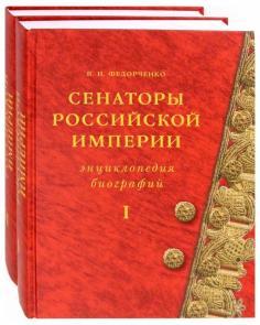 Русская историческая библиотека