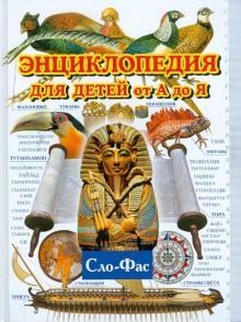 Энциклопедия для детей от А до Я. В 10 томах. Том 9